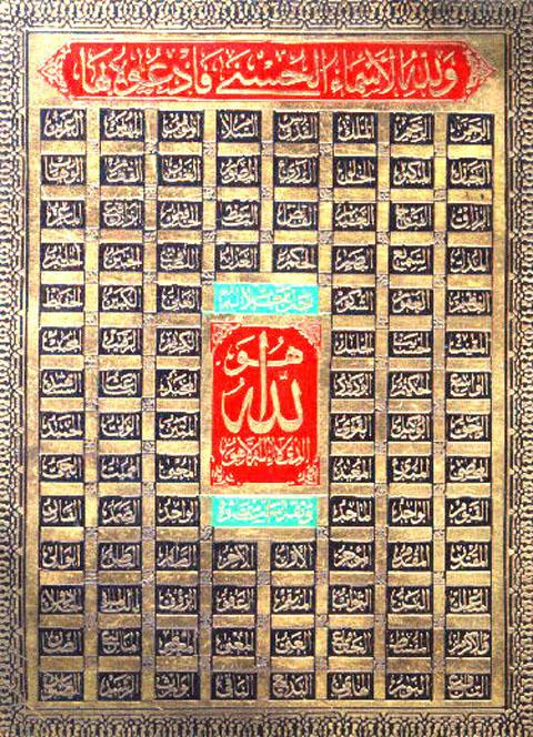 99 Names of Allah - hariomhariom