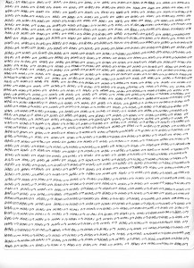 Hari Om written  Japa