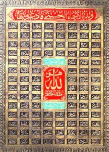 Islam: 99 names of God